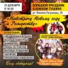 Праздник «Навстречу Новому году и Рождеству»